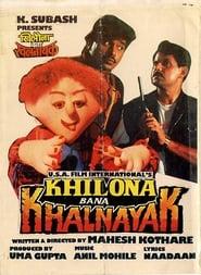 Khilona Bana Khalnayak (1995) Hindi TVRip/TV-DvD 480p | GDRive