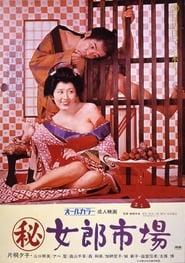 (秘)女郎市場 1972