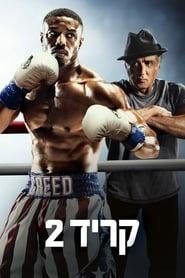 קריד 2 לצפייה ישירה / Creed II