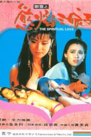 聊齋誌異之鬼話狐 1991