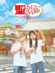 Saint Young Men 3 (2020)