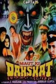 Maut Ki Dahshat 2004