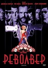 Револвер (2005)