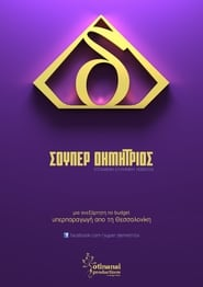 Σούπερ Δημήτριος / Super Demetrios (2011) online