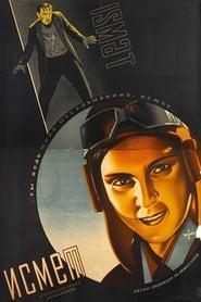 Poster Ismat 1934