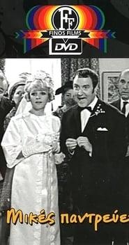 Ο Μικές Παντρεύεται 1968