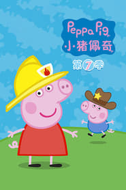 Peppa Pig Season 7 Episode 39