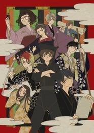 Poster Kabukibu! 2017
