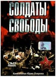 Soldaty Svobody (TV)