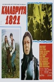 Καλάβρυτα 1821 1970