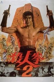 殺人拳2 1974