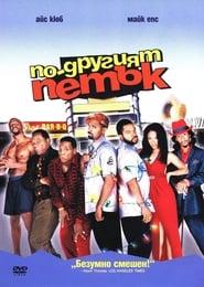 По-другият петък (2002)