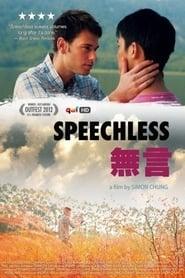 無言 (2012)