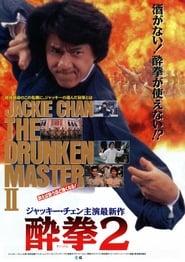 酔拳2 1994