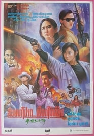 夢醒血未停 (1991)