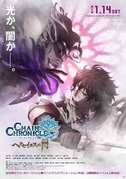 Image Chain Chronicle ~Haecceitas no Hikari~ Film 2