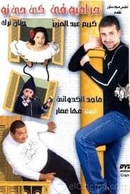 حرامية فى كى جى تو (2001)