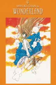 Miyuki-chan in Wonderland 1995