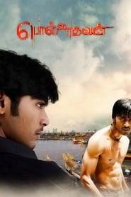Raja Taqatwar (Polladhavan) (2021) Hindi Dubbed