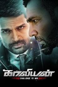 Kaaviyyan (Tamil)