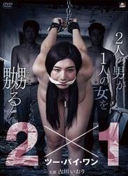 مشاهدة فيلم 2×1 مترجم