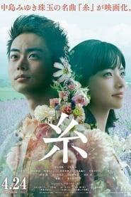 Ito (2020)