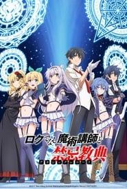 Rokudenashi Majutsu Koushi to Akashic Records: Temporada 1
