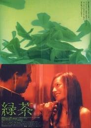 Green Tea 2003