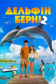 Дельфін Берні 2