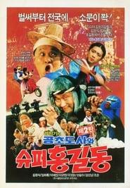 슈퍼 홍길동 2 - 공초 도사와 슈퍼 홍길동 1988