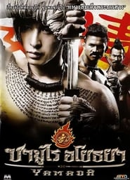 The Samurai of Ayothaya (2010)