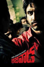 బెజవాడ 2011