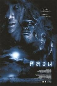 Soul (2003)