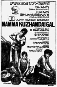 நம்ம குழந்தைகள் 1970