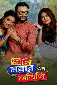 Guti Malhar Er Atithi 2017