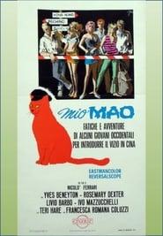 Mio Mao: Fatiche ed avventure di alcuni giovani occidentali per introdurre il vizio in Cina 1970