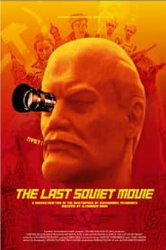 Pēdējā padomju filma 2003