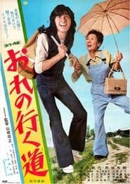 おれの行く道 1975