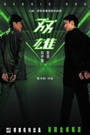 Voir Heroic Duo en streaming complet gratuit   film streaming, StreamizSeries.com