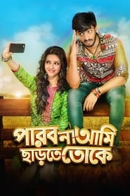 Parbona Ami Chartey Tokey (2015) Bengali Full Movie