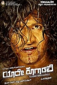 Yaare Koogadali (Nayak The Hero 2) (2012)