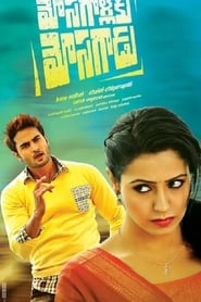 Mosagallaku Mosagadu (2015) 1080P 720P 420P Full Movie Download
