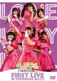 らぶドル First Live in 横浜BLITZ 2007