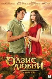 Оазис любви 2012