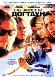 Господарите на Догтаун (2005)