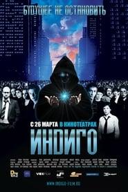 Индиго movie