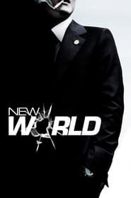 New World – Zwischen den Fronten [2013]