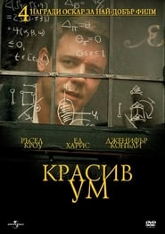 Красив ум / A Beautiful Mind