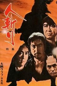 人斬り 1969
