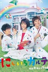 Nijiiro Karute poster